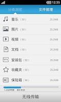 Screenshot of 腾讯文件管理器