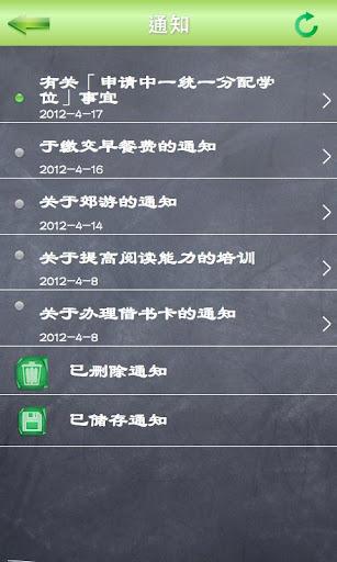 【免費教育App】校信通-APP點子
