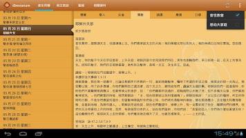 Screenshot of iBreviarium 我靈讚頌主