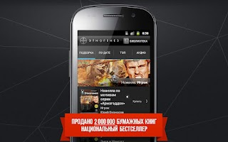 Screenshot of Этногенез