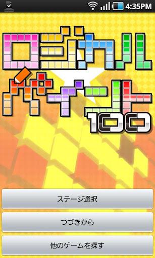ロジカル☆ペイント 100 Vol.3