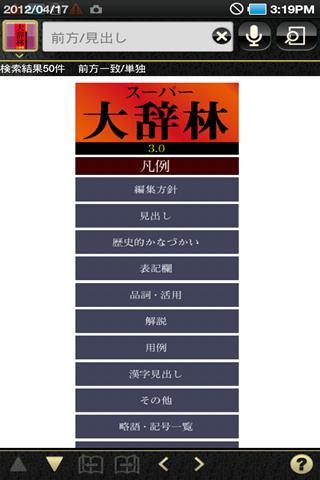 スーパー大辞林3.0 (三省堂)