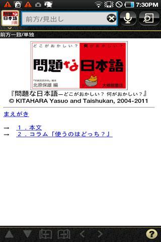 問題な日本語