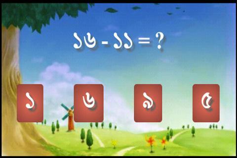 玩免費教育APP|下載Math for kids (Bengali) app不用錢|硬是要APP