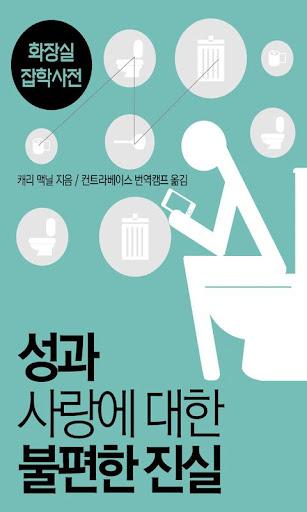 화장실 잡학사전 4탄