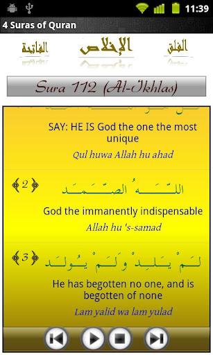4古蘭經,古蘭經