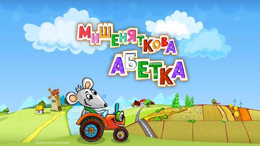 Мишеняткова Абетка