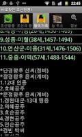 Screenshot of 바로찾는 조선왕릉!