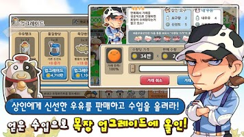 Screenshot of 짜요목장이야기 for Kakao