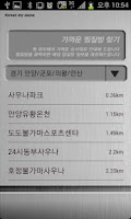 Screenshot of 찜질방 필수어플[찜질방 찾기, 도난방지기능]