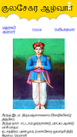 Screenshot of Alwars in English and Tamil