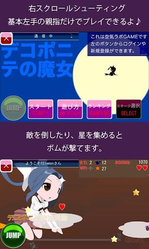 デコポニテの魔女(シューティングゲーム)