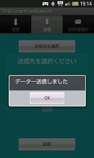 玩免費工具APP|下載ファイル、電話帳のBluetooth転送 app不用錢|硬是要APP