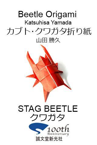 カブトムシ・クワガタ折り紙1 【クワガタ】