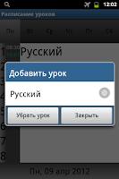 Screenshot of Расписание уроков