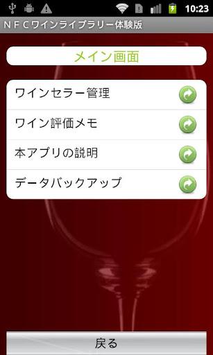 HAYABUSA NFC ワインライブラリー 体験版β