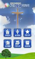 Screenshot of 동탄사랑의교회 L