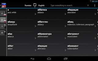 Screenshot of Dictionary Russian English