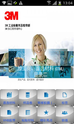 GTML 捷通
