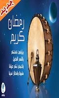 Screenshot of اجمل اغاني رمضان