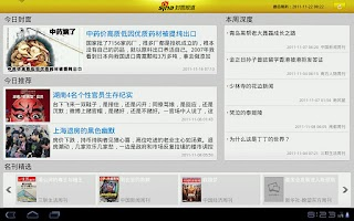 Screenshot of 新浪新闻HD