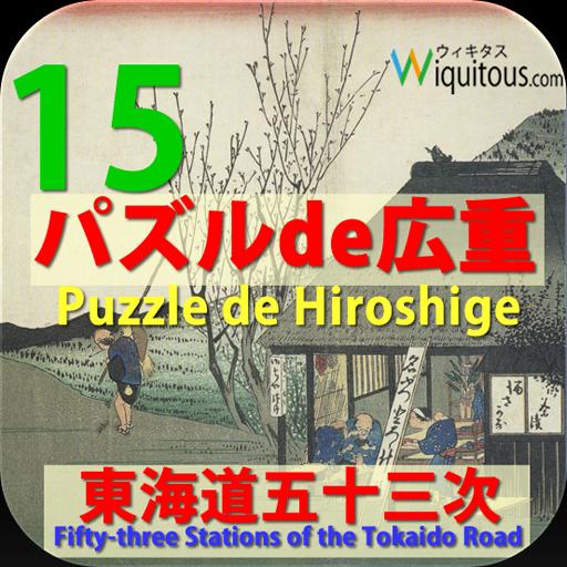 Hiroshige15Puzzle LOGO-APP點子