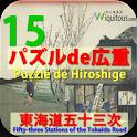 Hiroshige15Puzzle icon