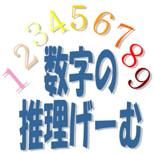 数字の推理ゲーム 解謎 App LOGO-硬是要APP