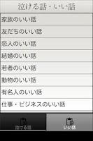 Screenshot of 泣ける話・いい話