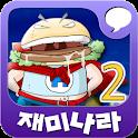 재미나라-만화과학 2권 icon