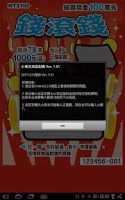 Screenshot of Lottery Scratch