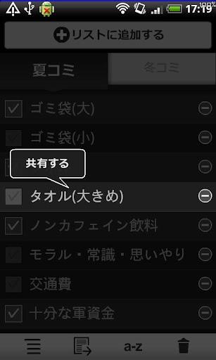【免費工具App】夏冬はこれを持っていこう-APP點子