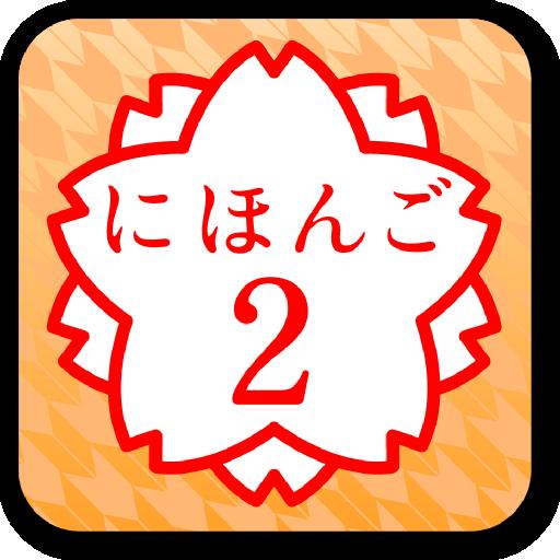 教育のJAPANESE 2 (JLPT N4) LOGO-記事Game