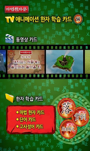 마법천자문 TV애니메이션 14
