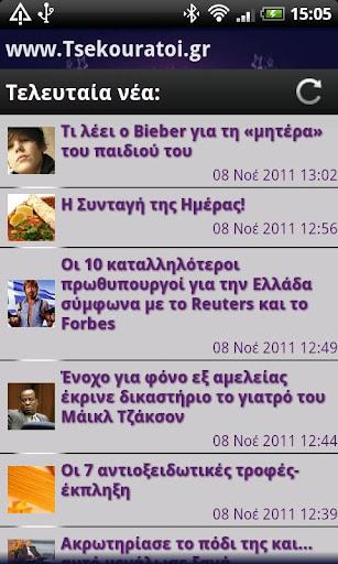 【免費新聞App】Tsekouratoi.gr-APP點子