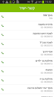 Screenshot of גוש עציון