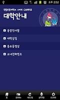 Screenshot of 국립안동대학교