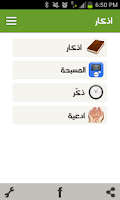 Screenshot of أذكار