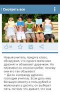 Screenshot of Секреты успеха