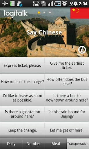 Say Chinese Learn Speak