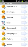Screenshot of Статусы Для Контакта