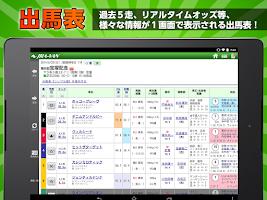 Screenshot of JRA-VAN競馬情報 for Android