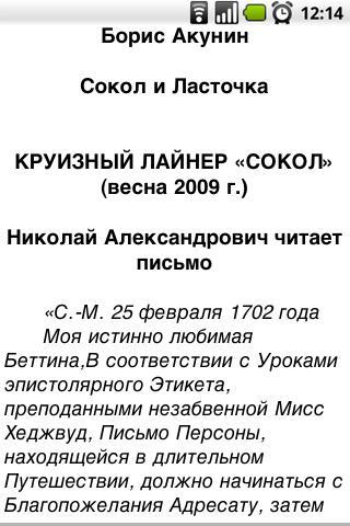 Б. Акунин. Сокол и Ласточка