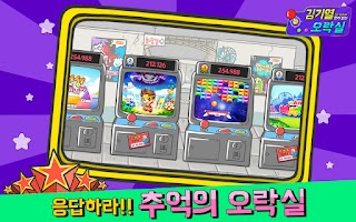Screenshot of 김기열의 인기없는 오락실 for Kakao