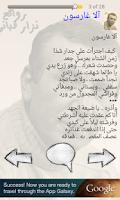 Screenshot of روائع نزار قباني