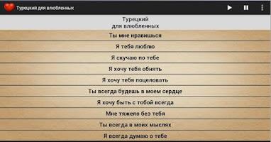 Screenshot of Турецкий для влюблённых(free)