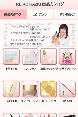 REIKO KAZKIの商品カタログ