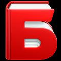 App Краткие содержания книг Брифли APK for Kindle