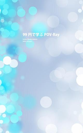 99円で学ぶ POV-Ray