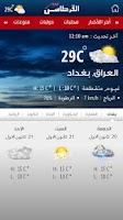 Screenshot of القرطاس نيوز - Alqurtas News
